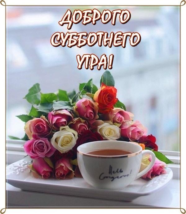 Красивые картинки «Доброе утро в субботу» (35 фото ...