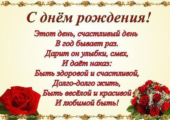 "Картинки поздравления ""С днем рождения Ирина"" (31 фото ..."