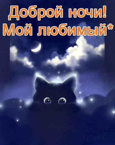 Красивые картинки пожелания сладких снов (40 фото ...