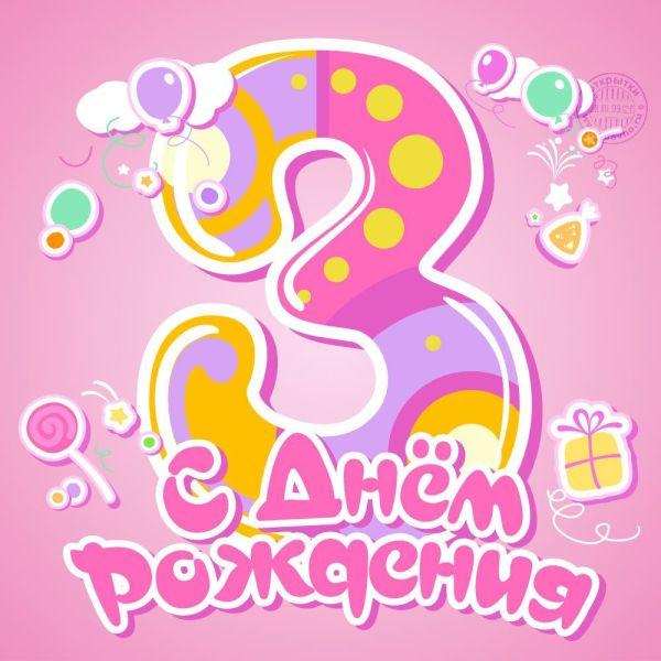 Картинки на день рождения девочке 3 года (38 фото ...