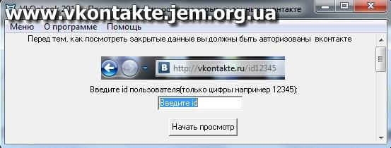 Программа VkOnLook для просмотра скрытых данных вконтакте ...