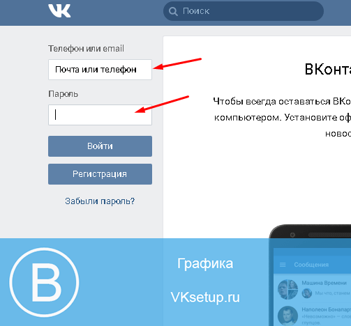 Как можно взломать страницу вконтакте, зная чужой логин ...