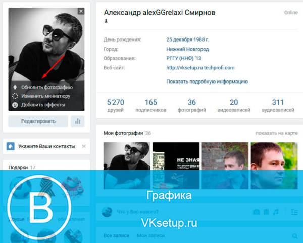 Как сделать снимок с веб-камеры Вконтакте