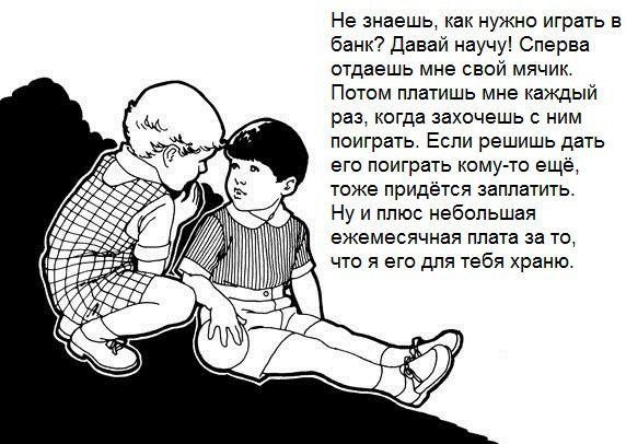 devochka-bankir