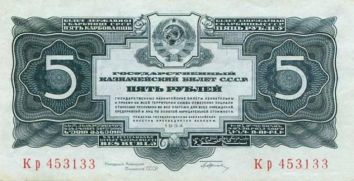 В 1930-м году Брюханова на посту наркома финансов сменил Гринько. На купурах достоинством 1,3 и 5 рублей была его подпись.
