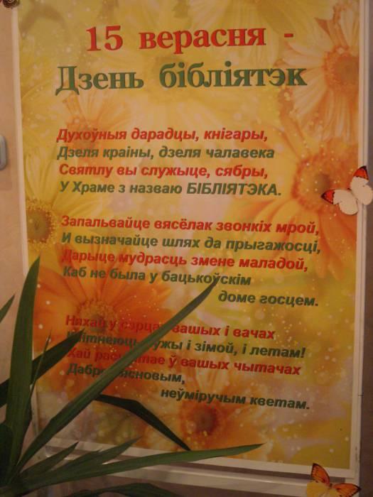 У входа в библиотеку стенд со стихотворением Михаила Позднякова
