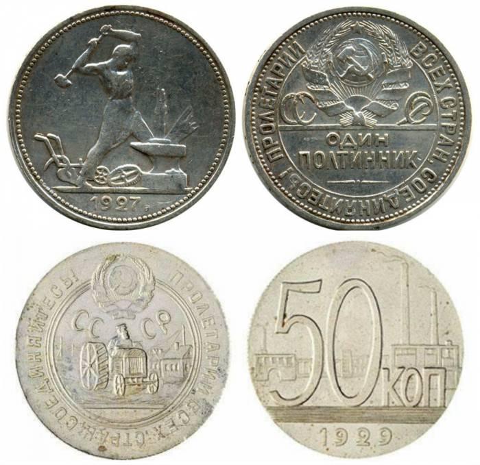 Серебряные полтинники после 1931-го в обращение не выпускались. Фото: numizmatik.ru
