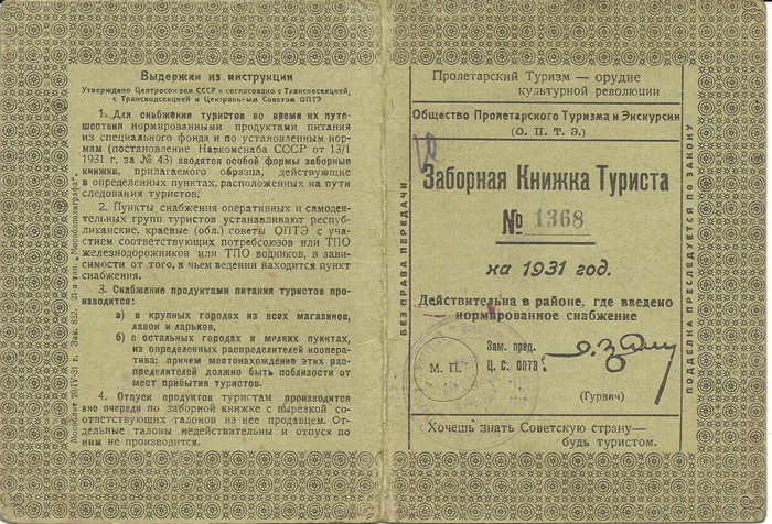 Заборная книжка туриста позволяла питаться в кредит. Фото: fotki-yandex.ru