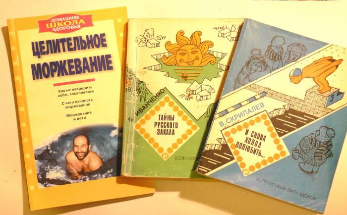 Книги о зимнем плавании и закаливании