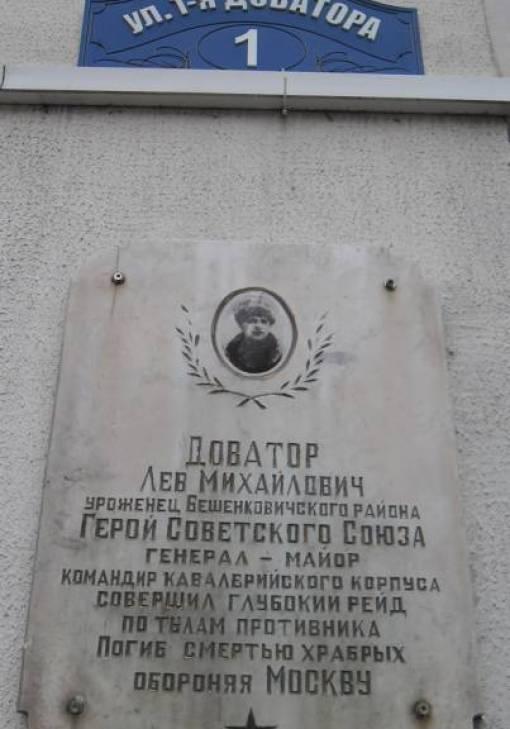 витебск, Доватор, мемориальная доска