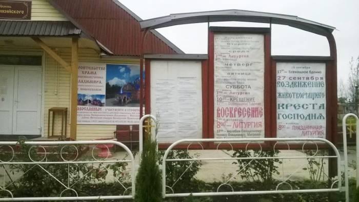 На часовне и сейчас висит плакат с изображением проекта будущей церкви. Фото Анастасии Вереск
