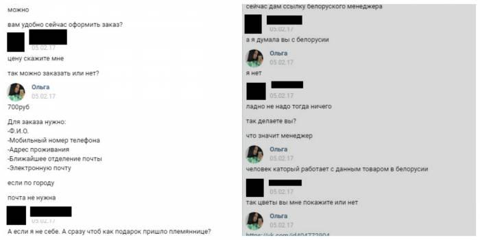 """Один из признаков того, что вас """"разводят"""" - предложат цены в российских рублях и услуги """"менеджера по Беларуси"""""""