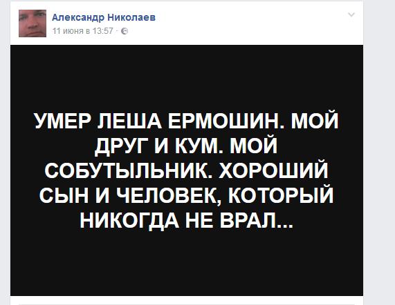 Фото из фейсбука