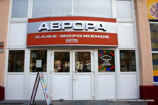 """Так """"Аврора"""" выглядела всего несколько лет назад. Источник фото chatoff.by"""
