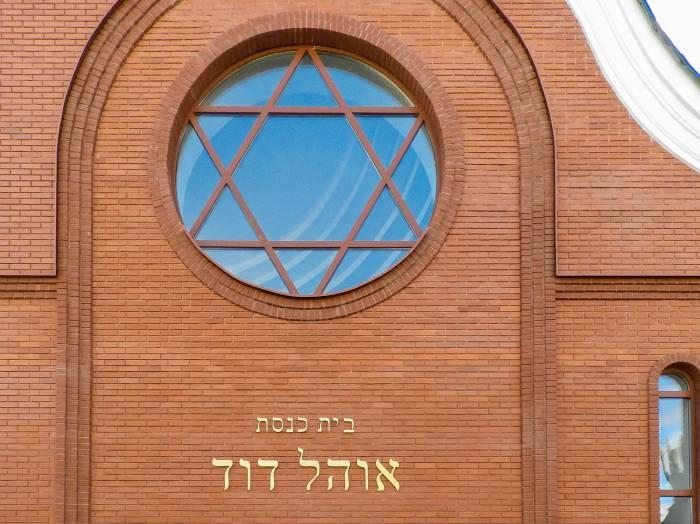 На фасаде синагоги золотыми буквами на иврите написано название «Охель Давид» («Шатер Давида»). Фото Светланы Васильевой