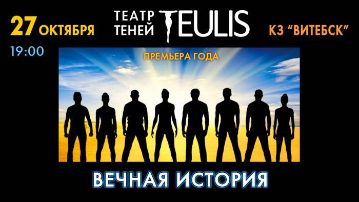 Teulis_1280x720