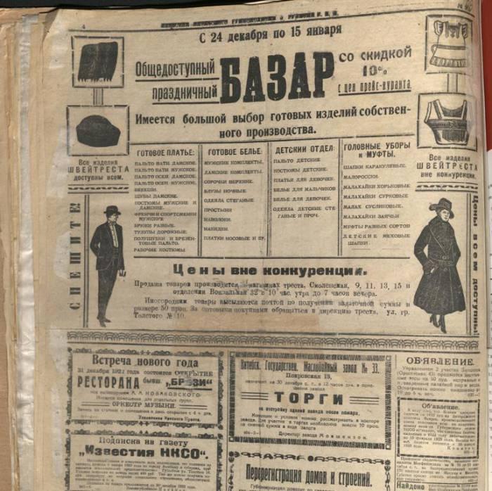 газеты, архив, новый год
