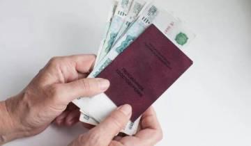 пенсия деньги