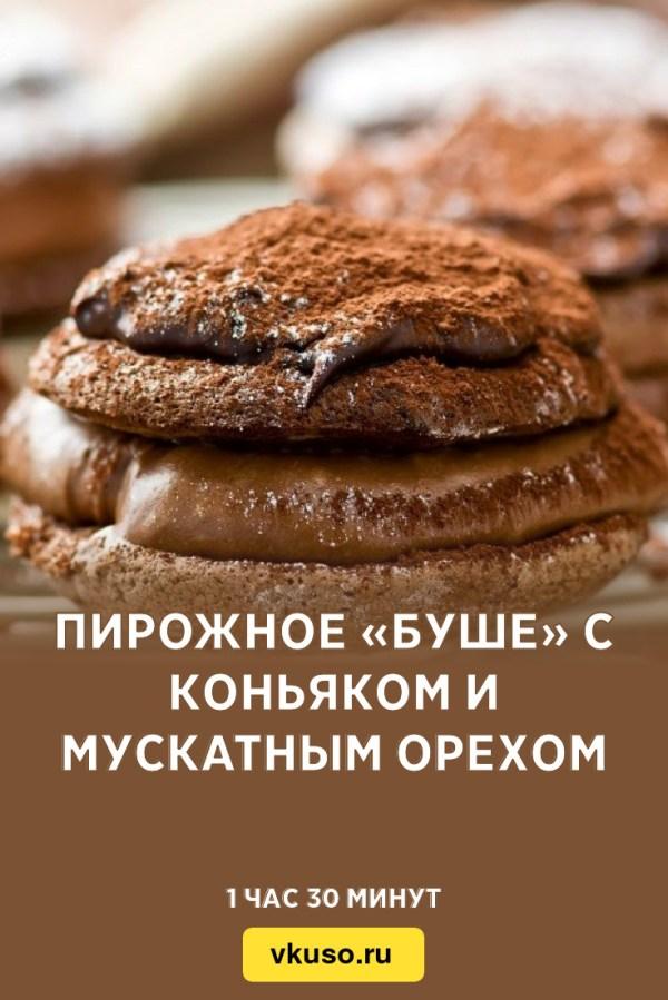 Пирожное «Буше» с коньяком и мускатным орехом, рецепт с ...