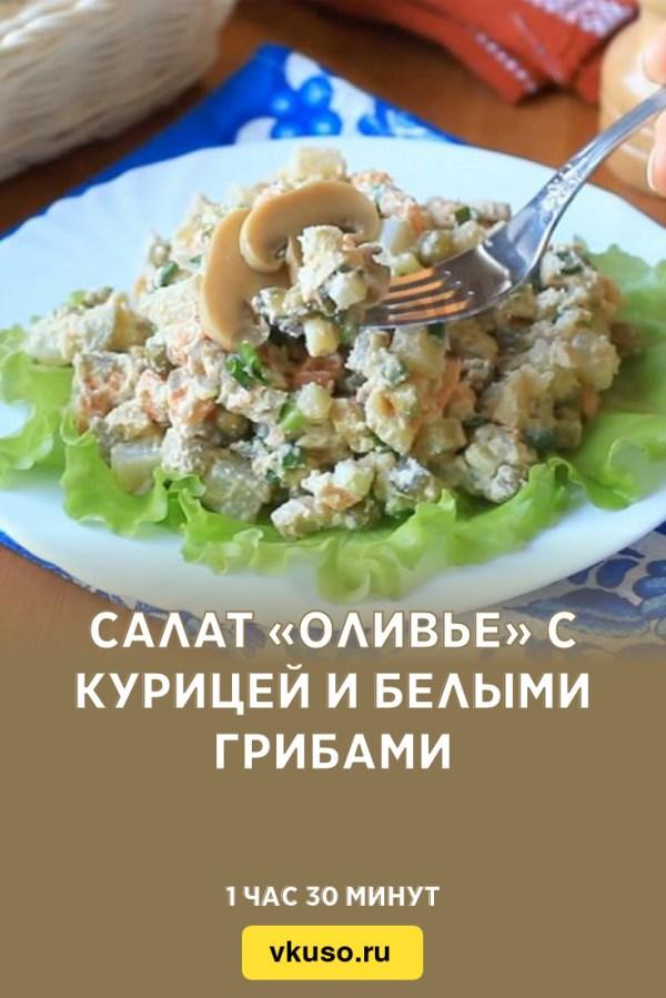 Салат «Оливье» с курицей и белыми грибами, рецепт с фото ...