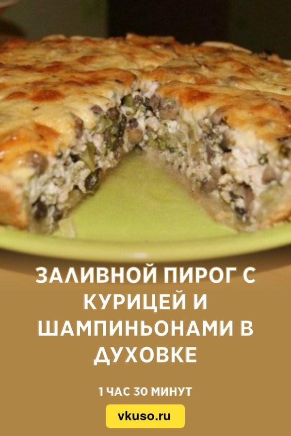 Заливной пирог с курицей и шампиньонами в духовке, рецепт ...