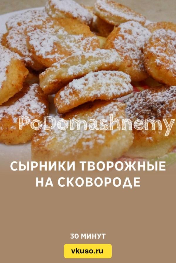 Сырники творожные на сковороде, рецепт с фото и видео ...