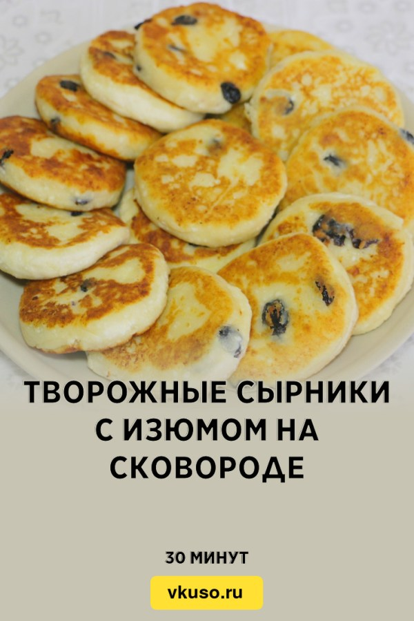 Творожные сырники с изюмом на сковороде, рецепт с фото ...
