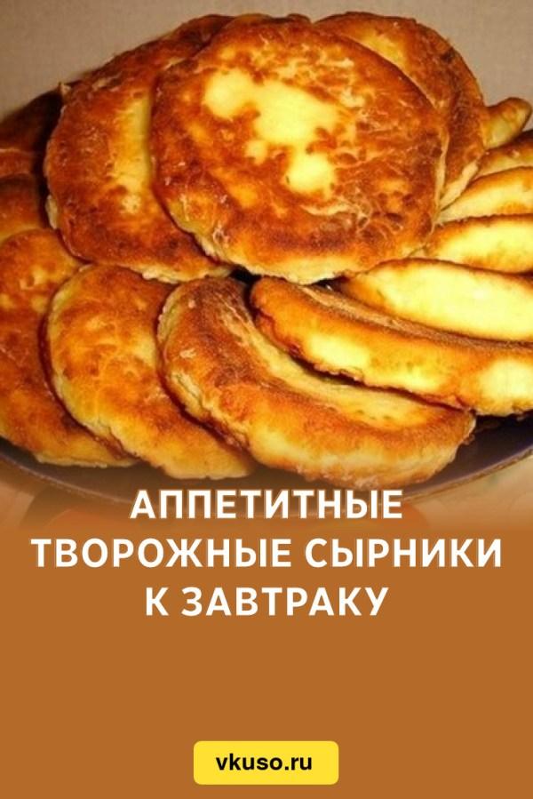 Аппетитные творожные сырники к завтраку, рецепт с фото ...