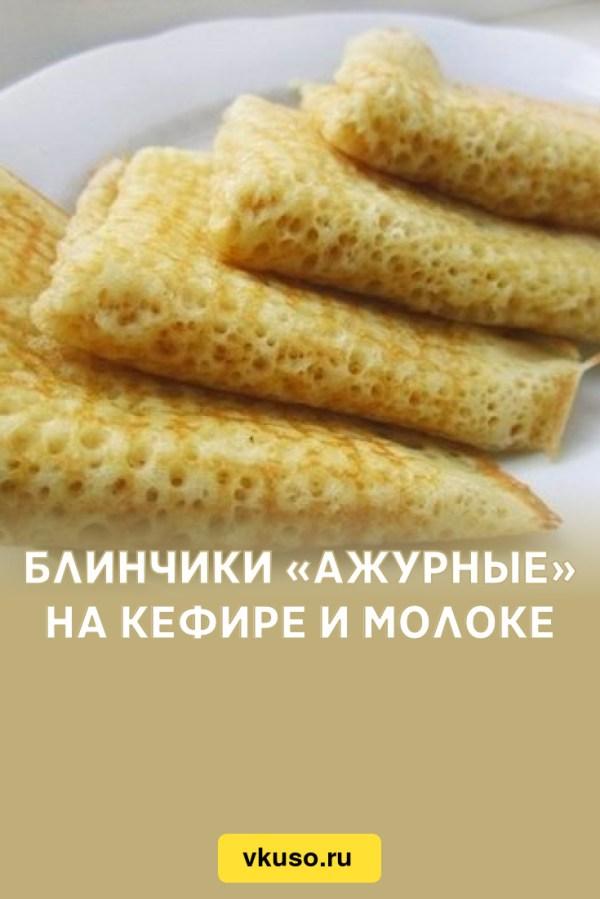Блинчики «Ажурные» на кефире и молоке, рецепт с фото ...