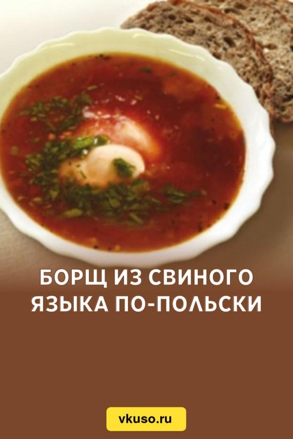 Борщ из свиного языка по-польски, рецепт с фото — Вкусо.ру