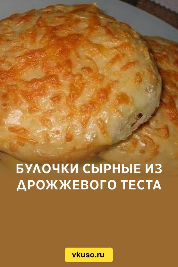 Булочки сырные из дрожжевого теста, рецепт с фото — Вкусо.ру