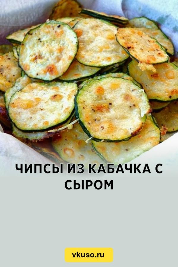 Чипсы из кабачка с сыром, рецепт с фото — Вкусо.ру