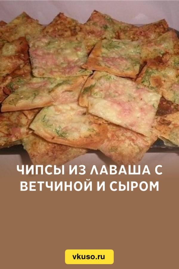 Чипсы из лаваша с ветчиной и сыром, рецепт с фото — Вкусо.ру