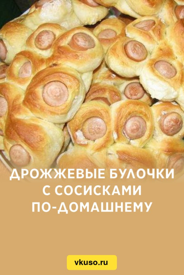 Дрожжевые булочки с сосисками по-домашнему, рецепт с фото ...
