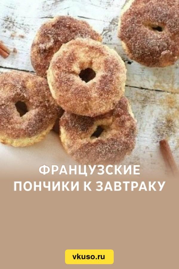 Французские пончики к завтраку, рецепт с фото — Вкусо.ру