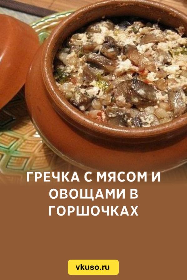 Гречка с мясом и овощами в горшочках, рецепт с фото — Вкусо.ру