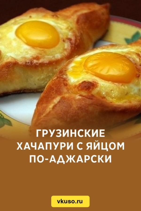 Грузинские хачапури с яйцом по-аджарски, рецепт с фото ...