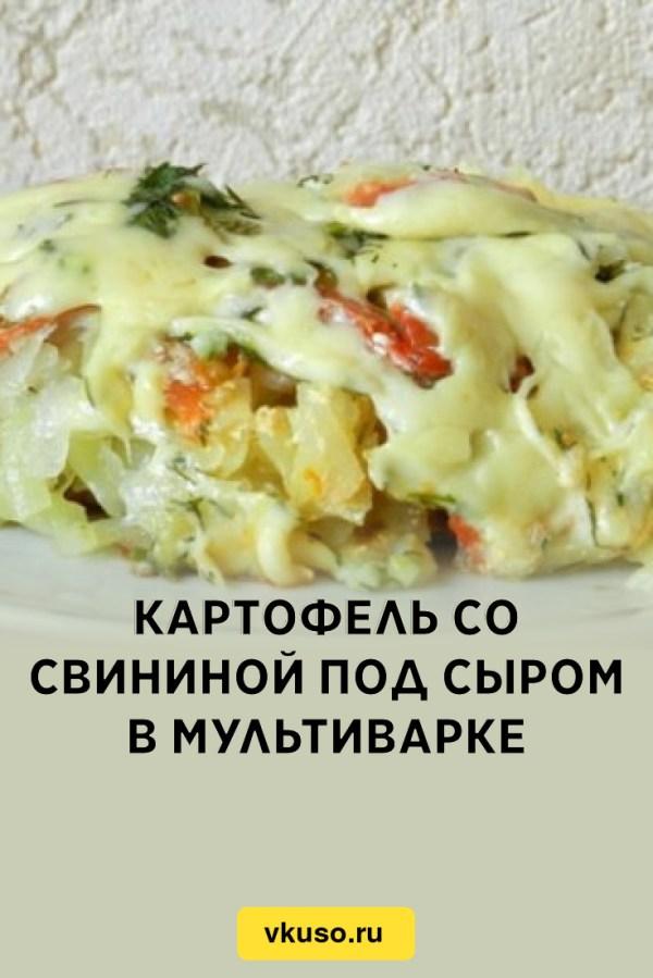 Картофель со свининой под сыром в мультиварке, рецепт с ...