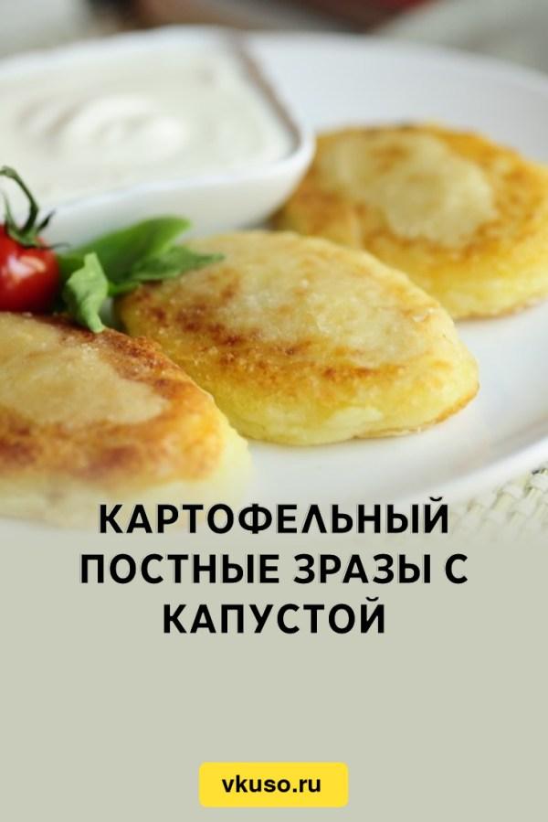 Картофельный постные зразы с капустой, рецепт с фото ...