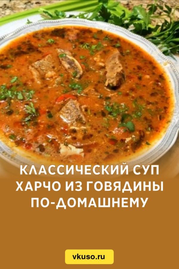 Классический суп харчо из говядины по-домашнему, рецепт с ...