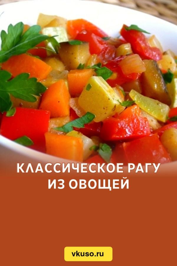 Классическое рагу из овощей, рецепт с фото — Вкусо.ру
