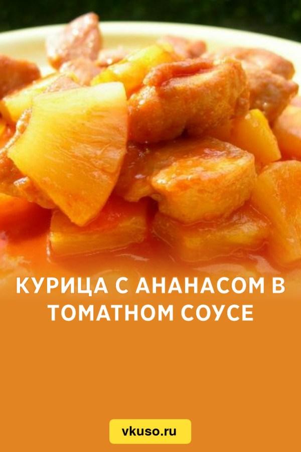 Курица с ананасом в томатном соусе, рецепт с фото — Вкусо.ру