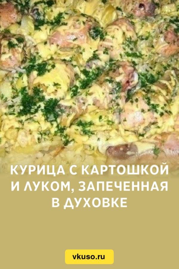 Курица с картошкой и луком, запеченная в духовке, рецепт с ...