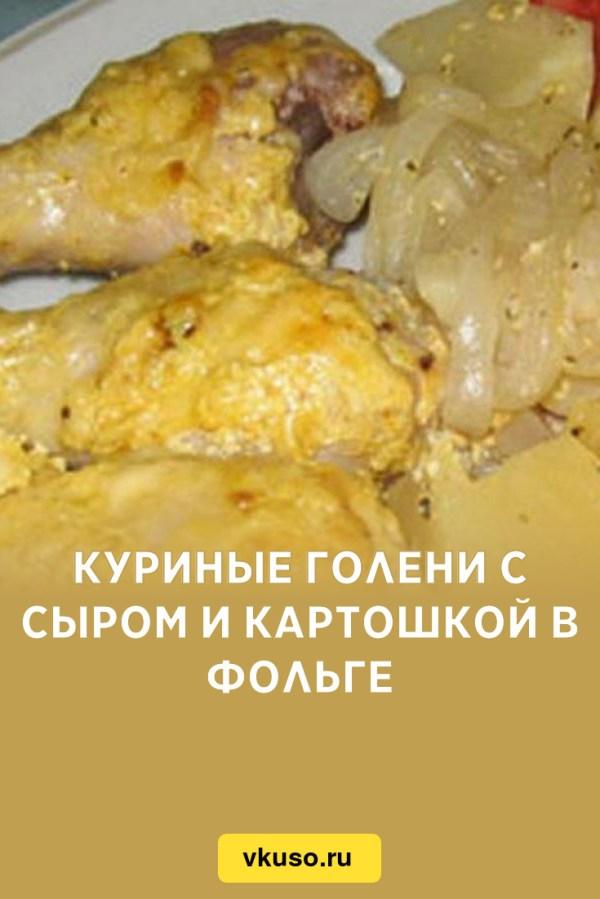 Куриные голени с сыром и картошкой в фольге, рецепт с фото ...