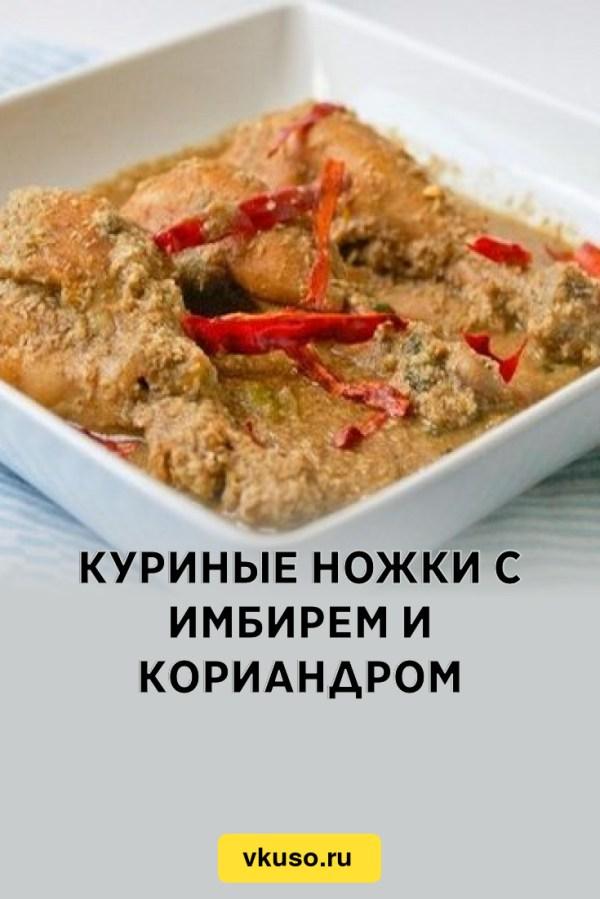 Куриные ножки с имбирем и кориандром, рецепт с фото — Вкусо.ру