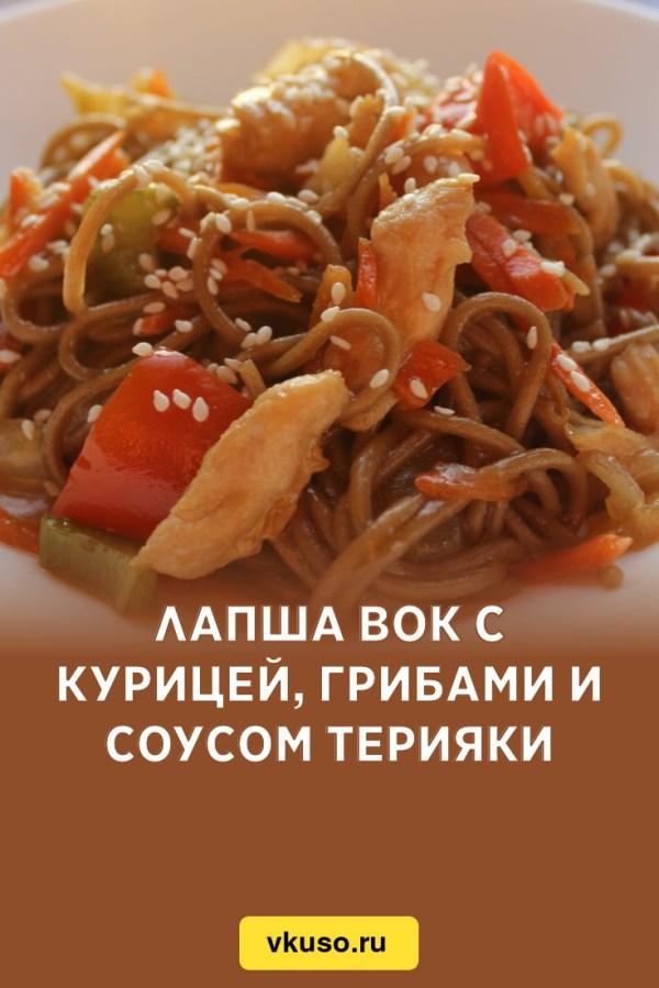 Лапша вок с курицей, грибами и соусом терияки, рецепт с ...