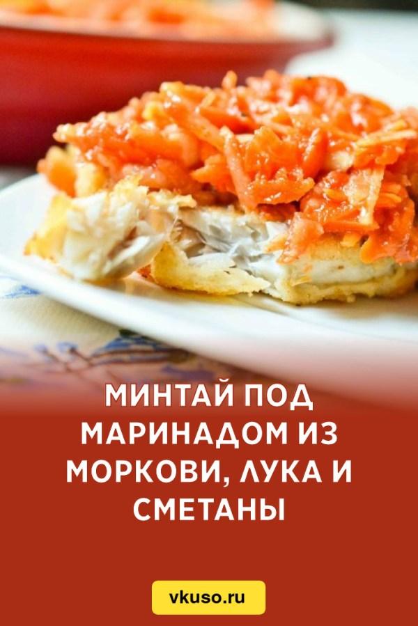 Минтай под маринадом из моркови, лука и сметаны, рецепт с ...