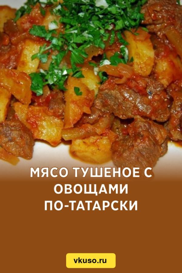 Мясо тушеное с овощами по-татарски, рецепт с фото — Вкусо.ру