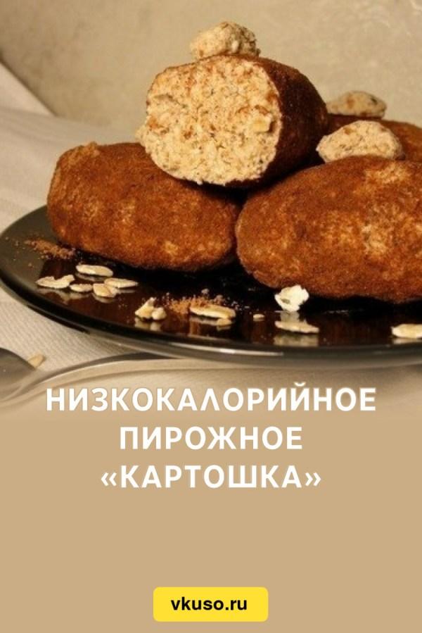 Низкокалорийное пирожное «Картошка», рецепт с фото — Вкусо.ру