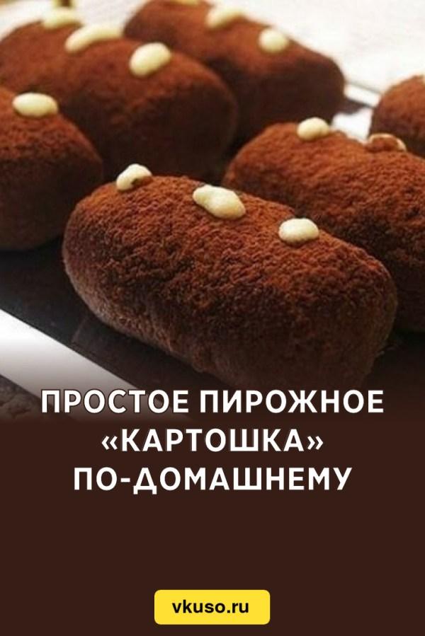 Простое пирожное «Картошка» по-домашнему, рецепт с фото ...